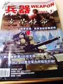 兵器   2012   3   解读朝鲜第105坦克师等 详见目录!