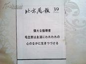 北京周报1976.39(日文)――毛主席逝世专集