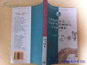 人类的四分之一:马尔萨斯的神话与中国的现实(1700-2000)(三联·哈佛燕京学术丛书)