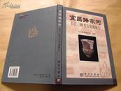 宜昌路家河:长江三峡考古发掘报告(16开精装,十品)
