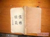 清代朴学大师列传 上册 1928年 【缺封面】