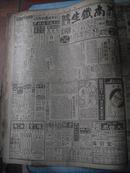 民国报纸 新闻报 1939年9月11日(星期一)共两版