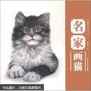 中国画技法丛书:名家画猫