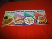 中国正宗潮菜:(第一册 水产类、 第二册 家禽家畜类 、第三册果蔬素菜类 、第四册 甜品菜肴类(4本合售)