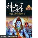 神与王的聚会:印度史上那些有趣的事儿