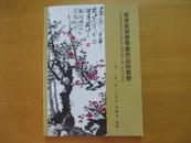 广东聚宝春季艺术品拍卖会2013