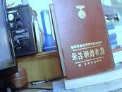 中国普通教育职业教育系统----优秀教师名录【一版一印 品好 地址电话】