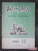 现代兵器(1990年第12期 总第144期)