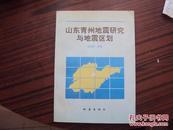 山东青州地震研究与地震区别——作者签赠