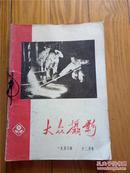 大众摄影 《1958年7月创刊号一1960年6月》 ,共24本