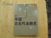 中国古近代金融史(复旦博学·经济学系列,中国数千年货币金融制度演变的历史,16开430页)