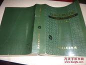 汉语主题词表: .第二卷.自然科学  第1、2、4、5、7 分册   共5厚本