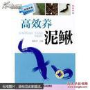 泥鳅鱼养殖技术书籍 高效养泥鳅