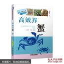 大闸蟹螃蟹养殖技术图书 养河蟹书 高效养蟹-双色印刷