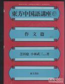 东方中国语讲座 3 作文篇 精装本