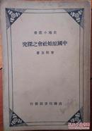 中国原始社会之探究