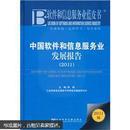 软件和信息服务业蓝皮书:中国软件和信息服务业发展报告(2011)未拆封