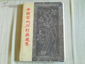 57年一版一印  大8开精装本珂罗版《中国古代石刻画选集》画册 仅印2500册(带护封,除护封磨损外,内页品佳)