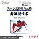 小龙虾养殖技术书 小龙虾养殖资料 淡水小龙虾高效生态养殖新技术