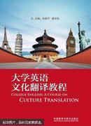 大学英语文化翻译教程陈毅平外研教学与研究出版社