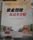 安全驾驶从这里开始【2013年第二版,中华人民共和国机动车驾驶培训教材,最新版】