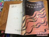 八十年代大学生思想轨迹探析