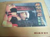 电子游戏典藏本(1995)