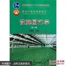 设施园艺学 张福墁 中国农业大学出版社 9787811178357