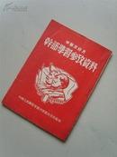孤本《中苏友好月干部学习参考资料》,陈伯达《十月社会主义革命与中国革命》,毛主席、斯大林木刻封面