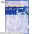 电子测量仪器原理及应用技术