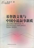 基督教文化与中国小说叙事新质