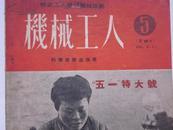 """罕见《机械工人 1951第五期——""""五一""""特大号》封面有漂亮图像"""