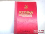 伟大的历程 纪念中国共产党建党90周年1921-2011 下册