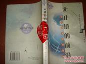 《无止境的前沿》现代科学技术鸟鸟瞰 哈尔滨出版社 稀见书 书品如图