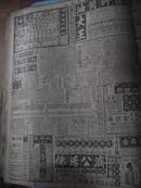 民国报纸 新闻报 1939年10月14日(星期六)共两版