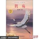 中国动物小说品藏书系:鹤殇