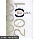 世界华文微型小说双年选(2000-2001)
