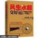 风生水起交好运:中国风水知识一本通
