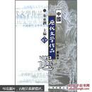 中国历代文学作品选  上下