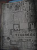 民国报纸 新闻报 1939年10月15日(星期日)共两版