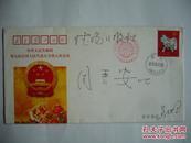 《中华人民共和国第九届全国人民代表大会第五次会议》纪念封,设计者:王虎鸣