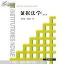 证据法学  第5版  何家弘,刘品新著  法律出版社