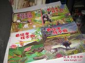 看绘本找不同--农场里的小猪.兔妈妈和兔宝宝.河边的小青蛙.猫咪睡着了.小老鼠和小狮子.猫头鹰和小兔子们6本一套和售,24开9品,有4本中间页脱落又重新装订的,2014年1版1印
