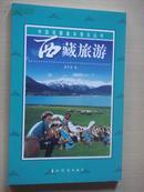 中国西藏基本情况丛书:西藏旅游
