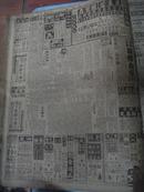 民国报纸 新闻报 1939年11月21日(星期二)共两版