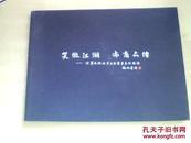 北京攀天红古典家具有限公司(红木家具图片)大16开铜板插图