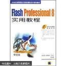 Flash Professional 8实用教程/邹玉堂,路慧彪,于哲夫等
