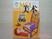 初中美术教材九年级上册 江苏版