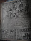 民国报纸 新闻报 1939年12月1日(星期五)共两版
