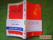 日本日文原版书《俳句とぃぅ游び》 小岩波新书(新赤版) 40开 1991年1印 259页